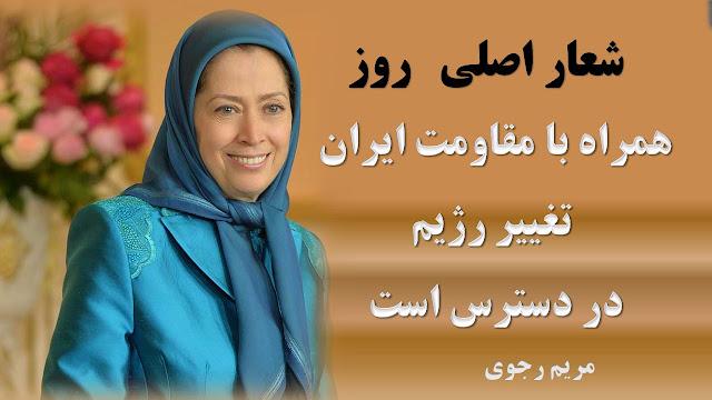 مریم رجوی درجلسه همبستگی با مقاومت تاریخی مردم ایران برای آزادی