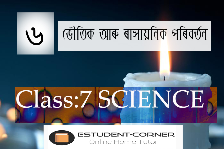 ভৌতিক আৰু ৰাসায়নিক পৰিবৰ্তন || Class 7 || Lesson 6 || SCIENCE || Assamese Medium || SCERT