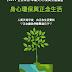 2019-05-09《正念樂活·幸福久久》免費公益講座 高雄場:身心環保與正念生活,活動開始報名。