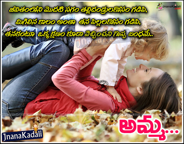 AMMA KAVITHALU Mothers Day Quotes InTeugu Amma Kavithalu Mother Quotes In Telugu Telugu Mom Quotes With Images Beautiful Mother Quotes With Images In Telugu Mothers Day Subhaakaankshalu Latest Mother Quotes In Telugu Best Telugu Mother Quotes Amma Kavithalu Telugu Lo Mom Quotations Mom Telugu Wallpapers Best Telugu Mother Photos Latest Telugu Mother Quotes Images Pictures Of Mother Day With Quote In Telugu Top Quotes And Messages Of MothersDay Awesome Telugu Nice Mothers Day Quotes Telugu Mothers Day Quotes And Messages Awesome Telugu Nice Mothers Day Quotes Pictures Beautiful Telugu Nice Inspiring Thoughts About Mother Nice Inspiring Thoughts Telugu latest Mothers Gift Images Images And Quotes Of MothersDay Telugu Quotations of MothersDay AMMA KAVITHALU IN TELUGU amma prema poems ammananna kavithalu mother kavithalu ammananna poems ammananna prema kavithalu amma kavithalu hd wallpapers amma prema rhymes rhymes for children in telugu at Gnanakadali blog