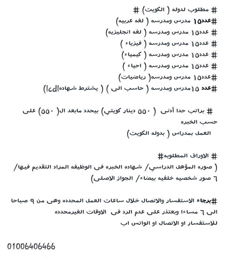 """اعلان وظائف لدولة الكويت """" للمدرسين والمدرسات """" براتب يصل 550 دينار الاوراق المطلوبة وللتقديم اضغط هنا"""