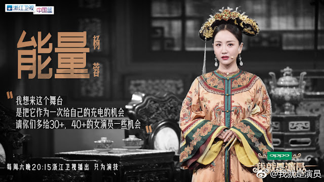 Yang Rong I Am An Actor