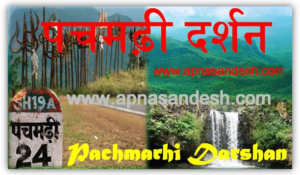 पचमढ़ी दर्शन - Pachmarhi Darshan