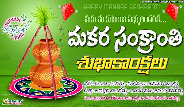 best latest makara sankranti Greetings with hd wallpapers in Telugu, Telugu Festival Greetings