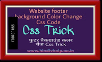 Footer-background-color-change-css-code