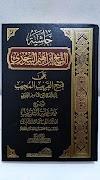 Kitab Hasyiyah Syaikh Ibrahim Al Baijuri Ala Fathil Qaribil Mujib