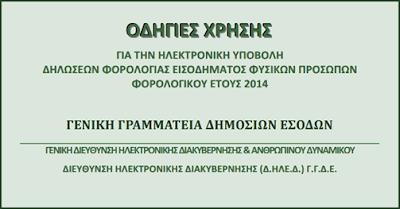 Υποβολή Φορολογικής Δήλωσης 2015, Φορολογικού Έτους 2014, Οδηγίες Χρήσης