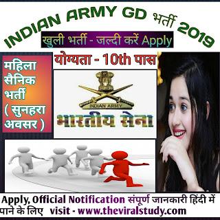 indian army, army bharti 2019,