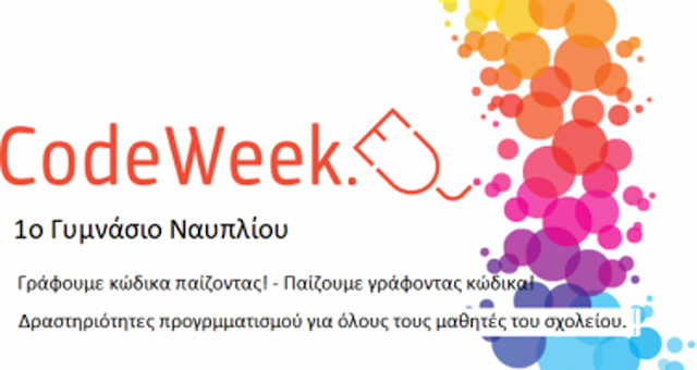 Στην Ευρωπαϊκή Εβδομάδα του Κώδικα 2018 συμμετέχει και φέτος το 1ο Γυμνάσιο Ναυπλίου