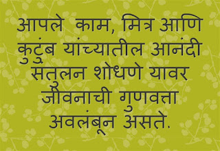 Marathi Thoughts about life, Marathi quotes on life