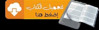 تحميل كتاب جامع الدروس العربية برابط مباشر