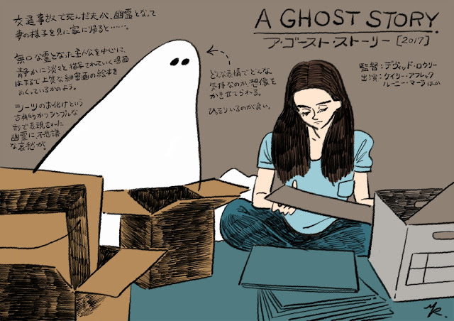 『A GHOST STORY ア・ゴースト・ストーリー』(2017)