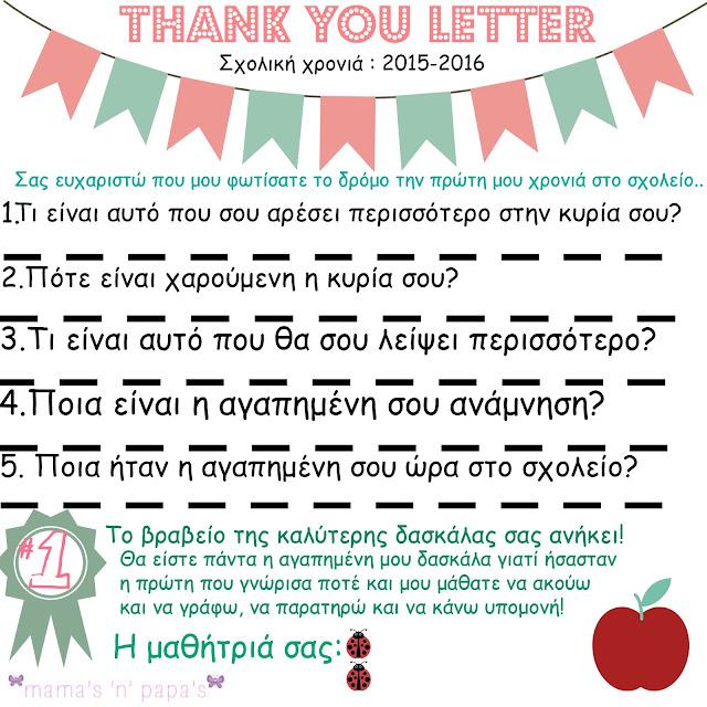 Ευχαριστήριο γράμμα για την δασκάλα