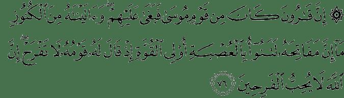 Surat Al Qashash ayat 76