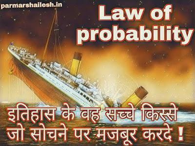 Law of probability इतिहास के वह सच्चे किस्से जो सोचने पर मजबूर करदे !