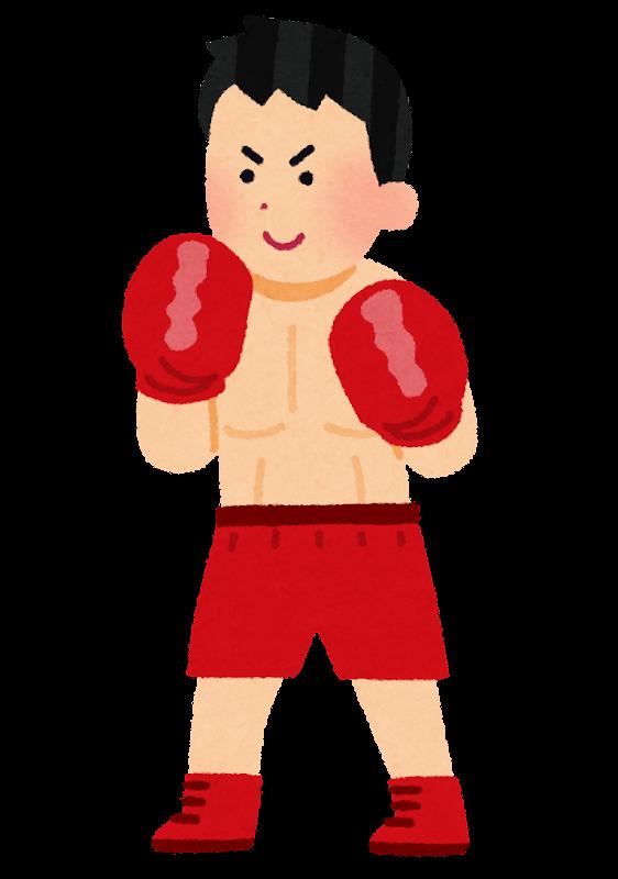 ボクサー キックボクサーのイラスト 男性 かわいいフリー素材集