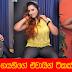 Gayani Lasanthika Photo Collection
