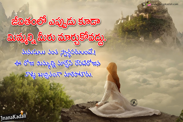 telugu best words about life-don't change for anyone in your life quotes messages in telugu