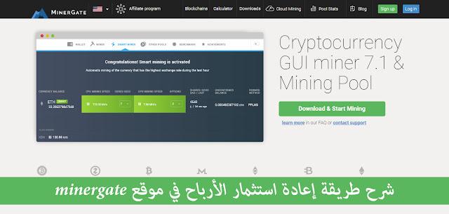 شرح طريقة إعادة استثمار الأرباح في موقع minergate