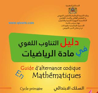 معجم عربي فرنسي شامل لمصطلحات مادة الرياضيات للتعليم الابتدائي