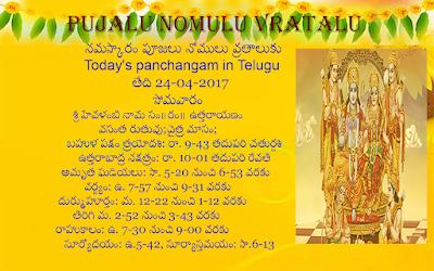 Perform puja six deities of wealth on Akshaya Tritiya, Today's Panchagam in Telugu, Shiva Nirvanashthakam in Telugu, Daridraya dahana shiva stotram Telugu, Sri Shiva Ashtothram in Telugu,