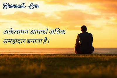 Lovely Feeling Lonely Quotes In Hindi