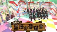 欅って、書けない?#119「欅坂46黒歴史審議会!」180225