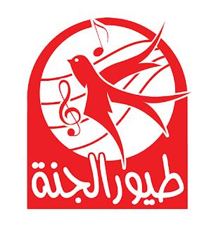 قناة طيور الجنة 2020