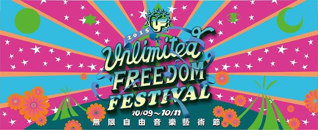 11206969 1057185407642932 5173956283701018023 n - 台中2015│Unlimited Freedom FESTIVAL 無限自由音樂節10/9~10/11開跑囉