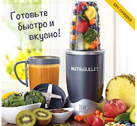 NUTRI BULLET - кухонный комбайн со скидкой и быстрой доставкой по СНГ