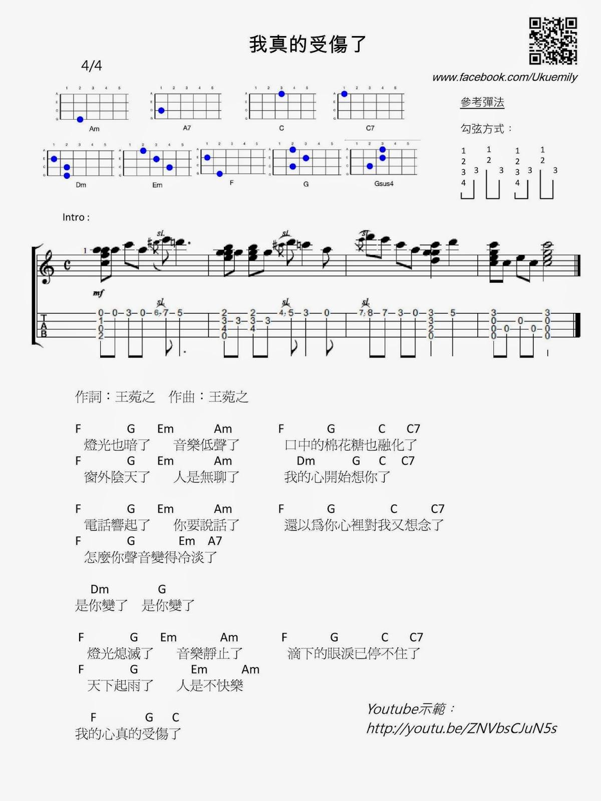圍威喂 ukulele: 王菀之 我真的受傷了 [ukulele譜]