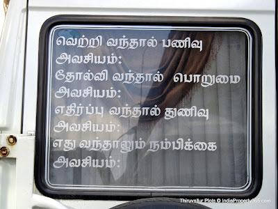 Thiruvallur Plots - Gomathi Amman Nagar - Image #1
