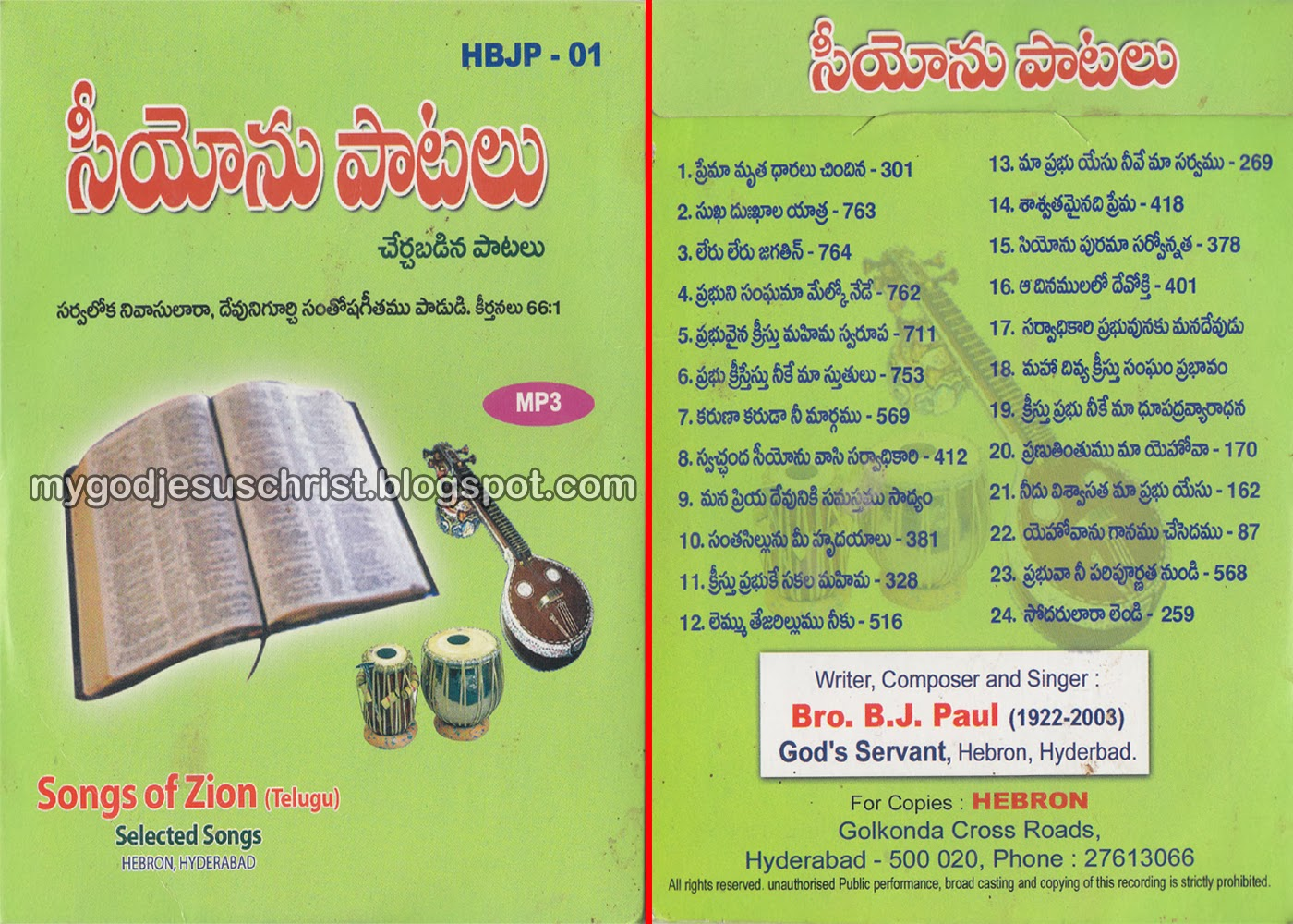 Worship Gospel Music: Seeyonu Patalu New Vol-1,2&3 Songs Download