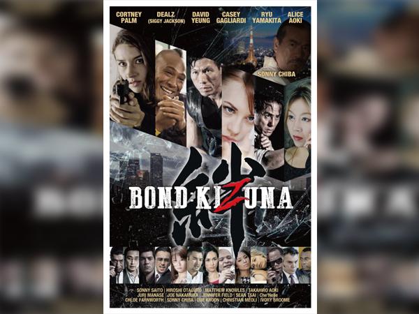 Sinopsis, detail dan nonton trailer Film Bond of Justice: Kizuna (2018)