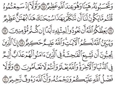 Tafsir Surat An-Nur Ayat 16, 17, 18, 19, 20