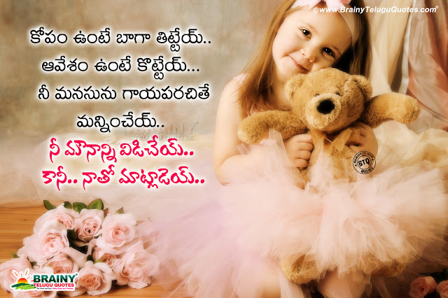 life quotes, love messages in telugu, famous relationship important quotes in telugu