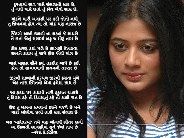 दूरतामां साव पासे संभळातो साद छे. Gujarati Gazal By Naresh K. Dodia