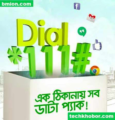 Teletalk-Dial-*111#-For-All-Data/Internet-Packages