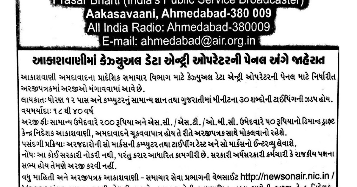 Prasar Bharti Ahmedabad Recruitment for Data Entry