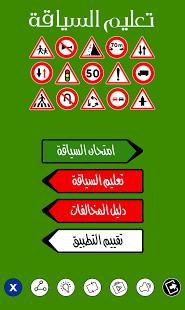 code-de-route