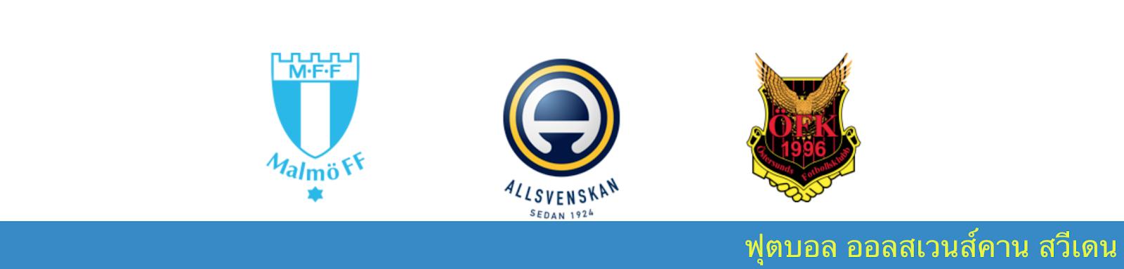 ดูบอลสด วิเคราะห์บอล สวีเดน ระหว่าง มัลโม่ vs ออสเตอร์ซุนด์ส