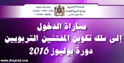 لوائح المترشحين لمباراة التفتيش 2016 بجهة بني ملال خنيفرة