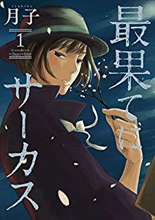 [月子] 最果てにサーカス 第01巻