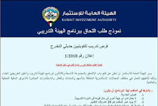 فرص تدريب  للكويتيين حديثي التخرج في الهيئة العامة للاستثمار لتاهيلهم للعمل لدى الجهات الحكومية للهيئة