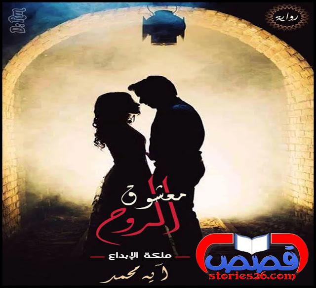 رواية معشوق الروح بقلم آيه محمد