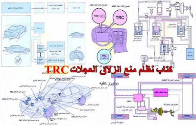 نظام منع انزلاق العجلات  TRC في السيارات pdf