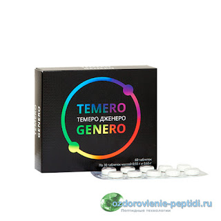 Temero Genero - комплекс для усовершенствования работы нейроэндокринной и иммунной систем
