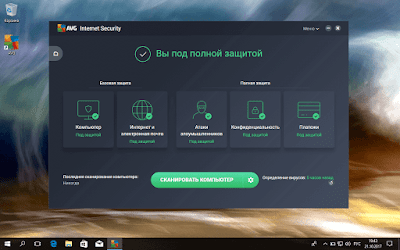 Download AVG Internet Security 17.9.3040 Final Full Serial Keygen