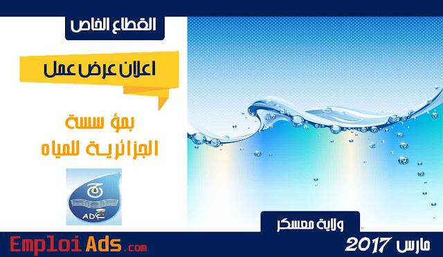 اعلان عرض عمل  بمؤسسة الجزائرية للمياه ولاية معسكر مارس 2017
