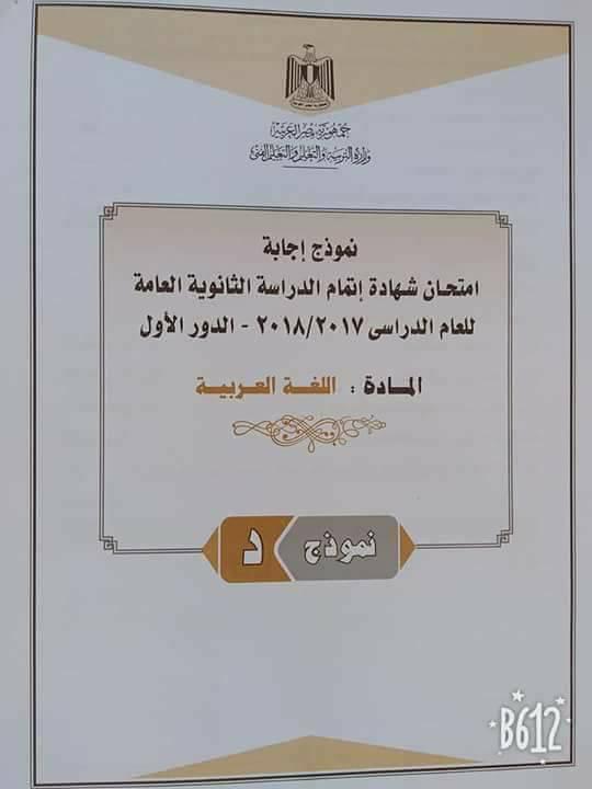 نموذج اجابة امتحان اللغة العربية الرسمي مع توزيع الدراجات